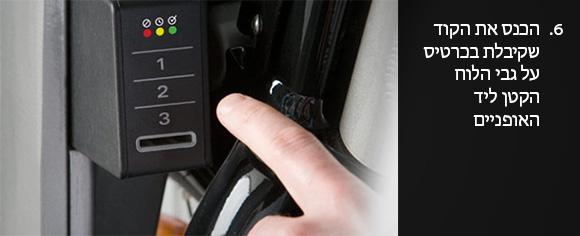הכנס את הקוד שקיבלת על גבי הלוח הקטן ליד האופניים. צילום מתוך: toronto.bixi.com