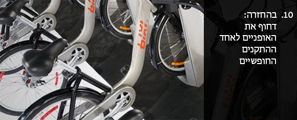 בהחזרה: דחוף את האופניים לאחד ההתקנים החופשיים. צילום מתוך: toronto.bixi.com